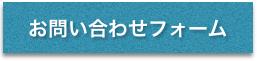 http://ws.formzu.net/fgen/S22235423/