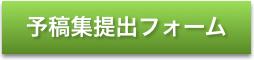 http://ws.formzu.net/fgen/S24240596/